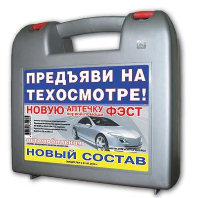 Автомобильная аптечка по правилам ПДД