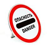 Знак Danger на собственной опоре